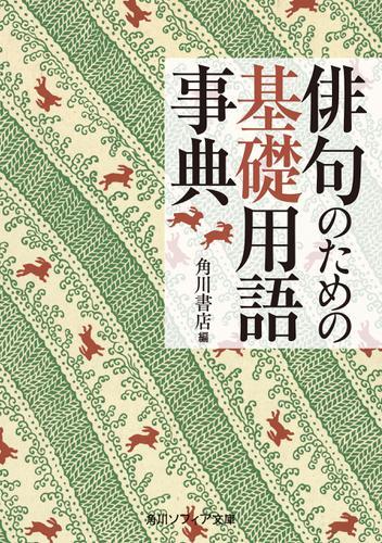 俳句のための基礎用語事典 / 角川書店