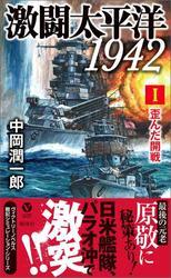 激闘太平洋1942(1) 歪んだ開戦 / 中岡潤一郎