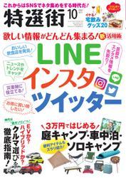 特選街 (2021年10月号) / マキノ出版