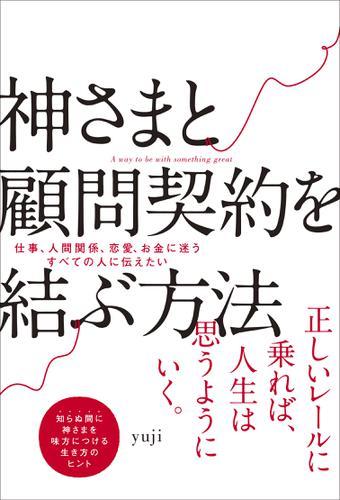 神さまと顧問契約を結ぶ方法 / yuji