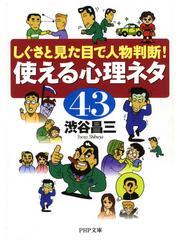 しぐさと見た目で人物判断! 使える心理ネタ43 / 渋谷昌三