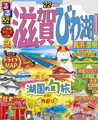 るるぶ滋賀 びわ湖 長浜 彦根'22 / JTBパブリッシング