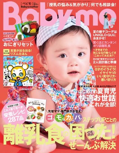 Baby-mo(ベビモ) (2021年夏秋号) / 主婦の友社
