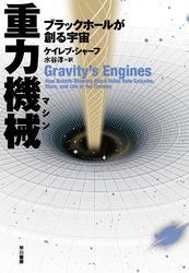 重力機械 ブラックホールが創る宇宙 / 水谷淳