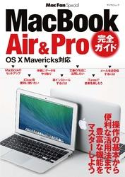 Mac Fan Special MacBook Air & Pro 完全ガイド OS X Mavericks対応 / 松山茂