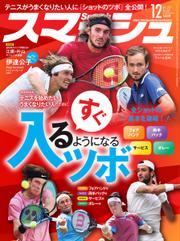 スマッシュ (2021年12月号) / 日本スポーツ企画出版社