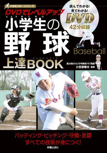 DVDでレベルアップ 小学生の野球上達BOOK <DVD無しバージョン> / 小笠原春夫