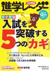 進学レーダー (2020年12月号) / みくに出版