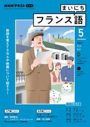 NHKラジオ まいにちフランス語 (2021年5月号) / NHK出版