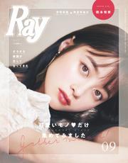 Ray(レイ) (2021年9月号) / 主婦の友社