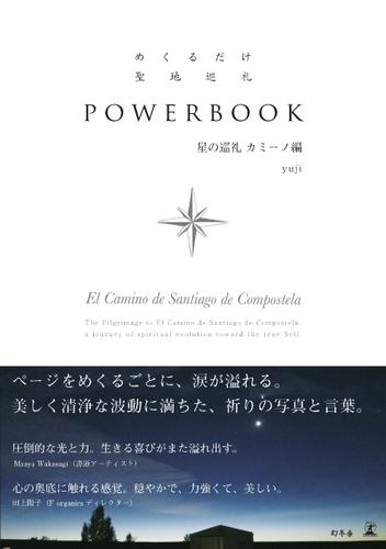 めくるだけ聖地巡礼 POWERBOOK 星の巡礼 カミーノ編 / yuji