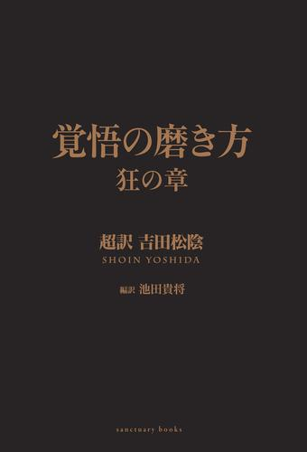 覚悟の磨き方 狂の章 超訳 吉田松陰 / 池田貴将