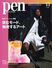 Pen(ペン) (2021年11月号) / CCCメディアハウス