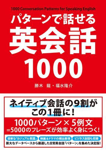 パターンで話せる英会話1000 / 勝木龍