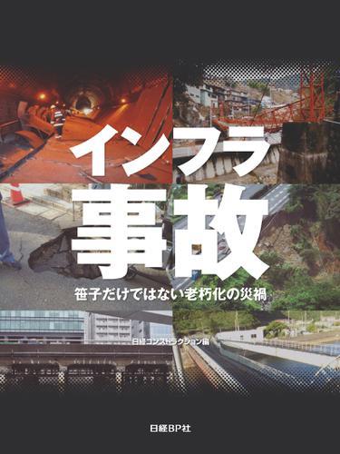 インフラ事故 笹子だけではない老朽化の災禍 / 日経コンストラクション