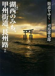 街道をゆく 1 / 司馬遼太郎