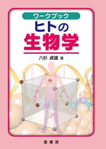 ワークブック ヒトの生物学 / 八杉貞雄