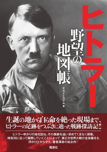 ヒトラー 野望の地図帳 / サカイヒロマル