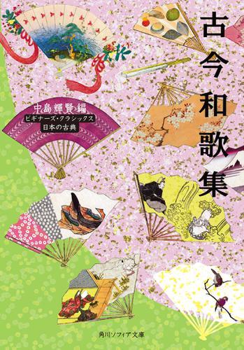 古今和歌集 ビギナーズ・クラシックス 日本の古典 / 中島輝賢