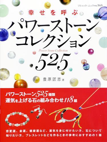 パワーストーンコレクション525 / 豊原匠志