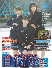 月刊アームズマガジン2021年2月号 / アームズマガジン編集部
