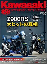 Kawasaki【カワサキバイクマガジン】2021年07月号 / Kawasakiバイクマガジン編集部
