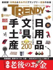 日経トレンディ (TRENDY) (2017年9月号)