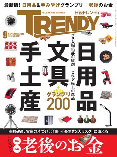 日経トレンディ (TRENDY) (2017年9月号) / 日経BP社