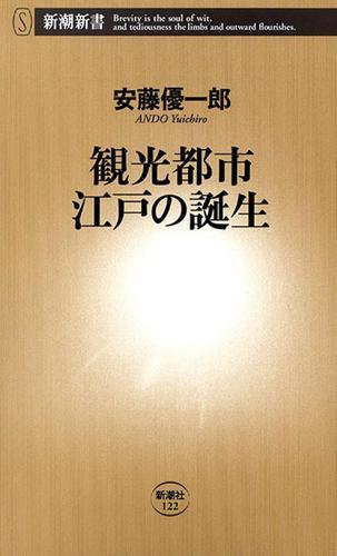 観光都市 江戸の誕生 / 安藤優一郎