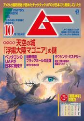 ムー (2021年10月号) / ワン・パブリッシング