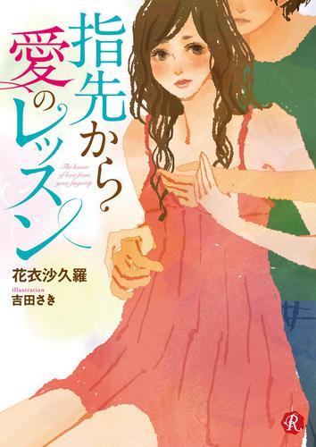 指先から愛のレッスン / 花衣沙久羅