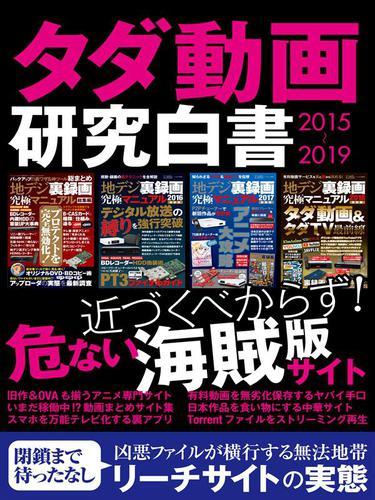 タダ動画研究白書2015~2019 / 三才ブックス