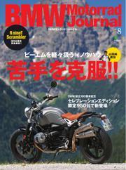 BMW Motorrad Journal (Vol.8)