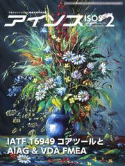 月刊アイソス (2021年2月号) / システム規格社