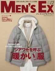 MEN'S EX(メンズ エグゼクティブ)【デジタル版】 (2021年12月号) / 世界文化社