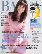 BAILA(バイラ) (1月号)