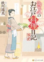 きよのお江戸料理日記 / 秋川滝美