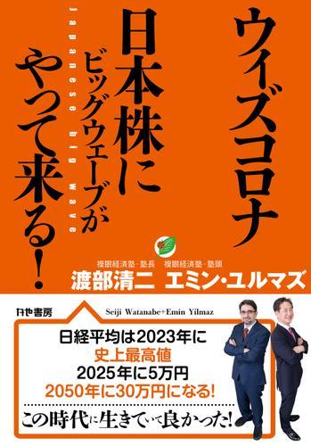 ウィズコロナ 日本株にビッグウェーブがやって来る! / 渡部清二