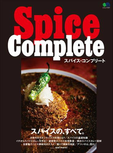 Spice Complete / ムック編集部