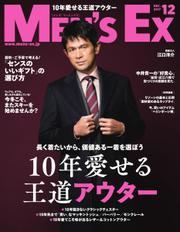 Men's Ex(メンズイーエックス) (2017年12月号)