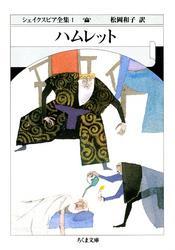 ハムレット ――シェイクスピア全集(1) / 松岡和子