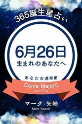 365誕生星占い~6月26日生まれのあなたへ~