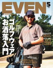 EVEN(イーブン) (2021年5月号) / マイナビ出版
