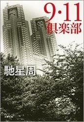 9・11倶楽部 / 馳星周