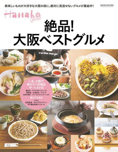 Hanako SPECIAL 絶品!大阪ベストグルメ / マガジンハウス