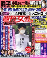 週刊女性 (2021年11/2号) / 主婦と生活社