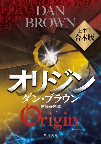 オリジン【角川文庫 上中下合本版】 / ダン・ブラウン