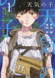 天気の子(1) / 新海誠