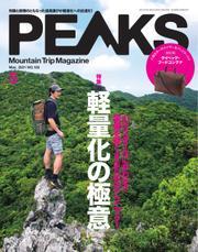 PEAKS(ピークス) (2021年5月号) / マイナビ出版