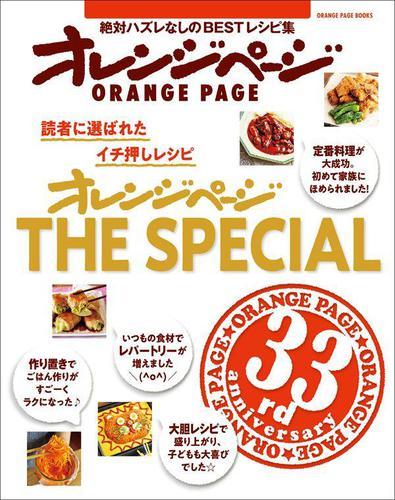 オレンジページ THE SPECIAL / オレンジページ